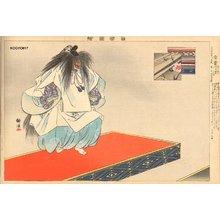 Tsukioka Kogyo: RAIDEN (God of Thunder) - Asian Collection Internet Auction