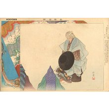 Tsukioka Kogyo: SOTOBA KOMACHI (Elderly ONO NO KOMACHI - Asian Collection Internet Auction