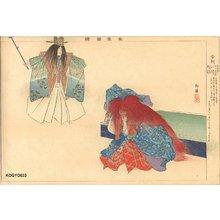 Tsukioka Kogyo: SHARI (Stealing Buddha's Bones) - Asian Collection Internet Auction