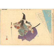 月岡耕漁: ATSUMORI (Taira no Atsumori) - Asian Collection Internet Auction