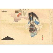 Tsukioka Kogyo: UTOU (Ghost of Hunter) - Asian Collection Internet Auction