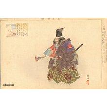 月岡耕漁: TAMURA (Spirit of Sakanoue no Tamuramaro) - Asian Collection Internet Auction