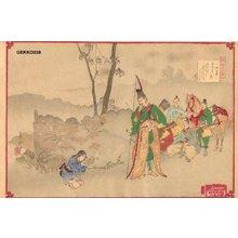 Gekko: April - Asian Collection Internet Auction
